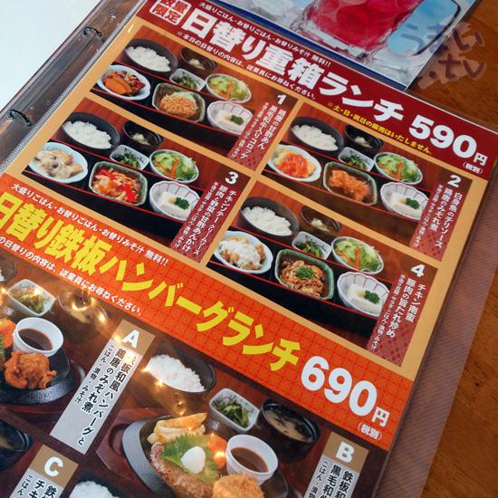 和食れすとらん 天狗 稲毛店