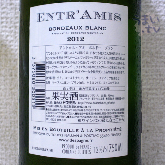 Entr'AMIS 2012