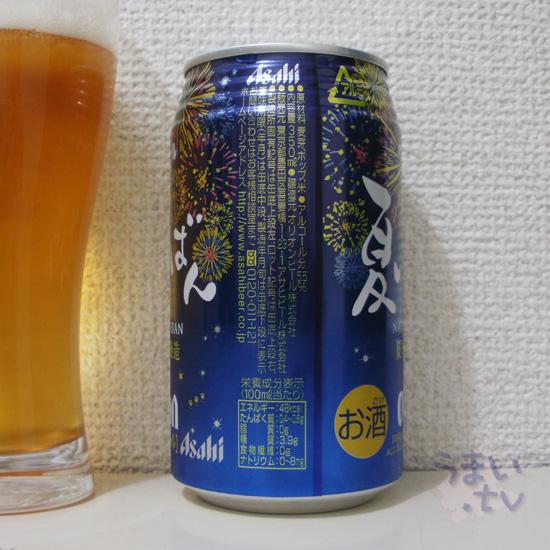 オリオンビール 夏いちばん