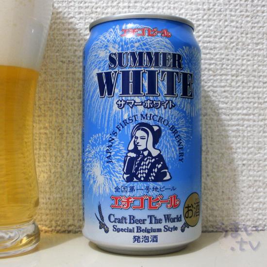 エチゴビール サマーホワイト