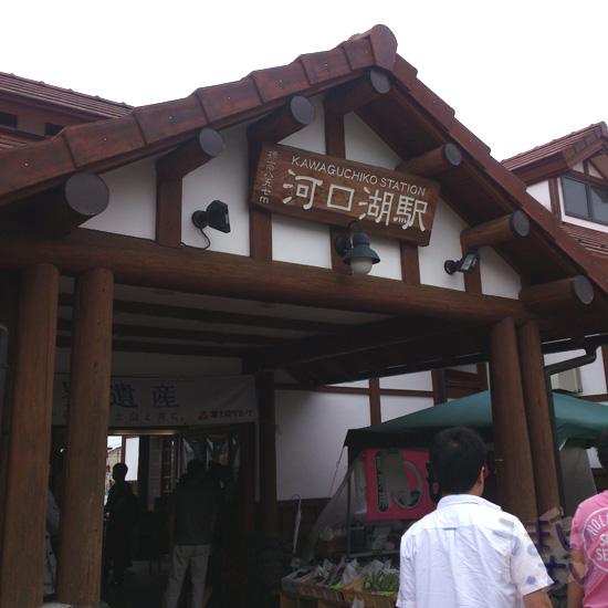 河口湖駅 富士山ソフト