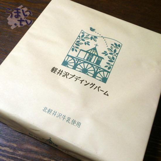 軽井沢プディングバーム