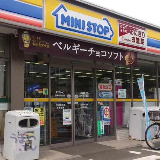 ミニストップ 白糸台3丁目店(MINI STOP)