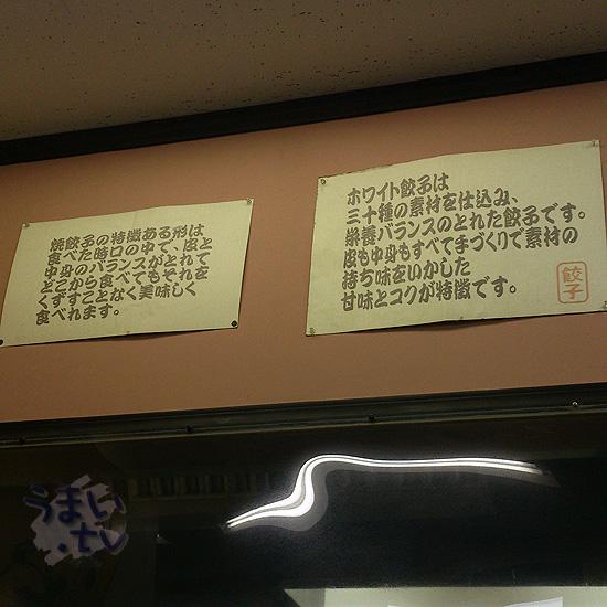 ホワイト餃子 高島平店