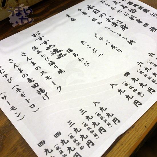 磯丸水産 渋谷宇田川町店メニュー