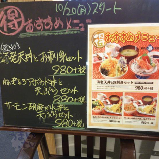 築地食堂 源ちゃん  トレッサYOKOHAMA