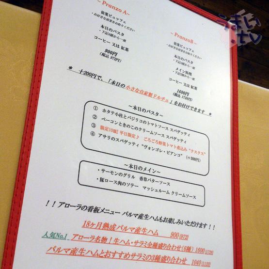 桜木町 アローラ ランチメニュー2014