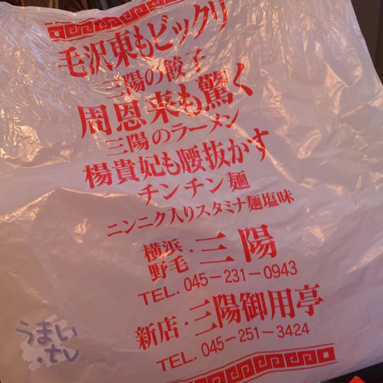 野毛 三陽 レジ袋