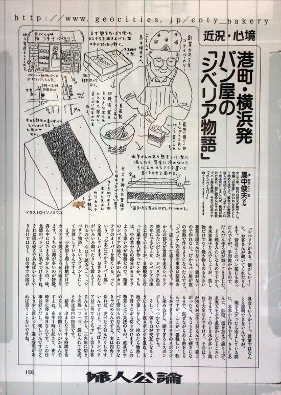 横浜桜木町 コテイベーカリー シベリヤ