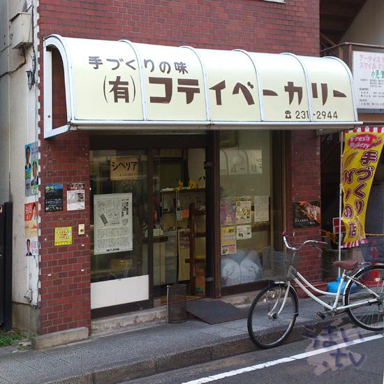桜木町 コテイベーカリー