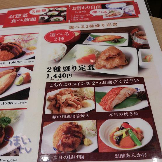 ららぽーと横浜 寅福