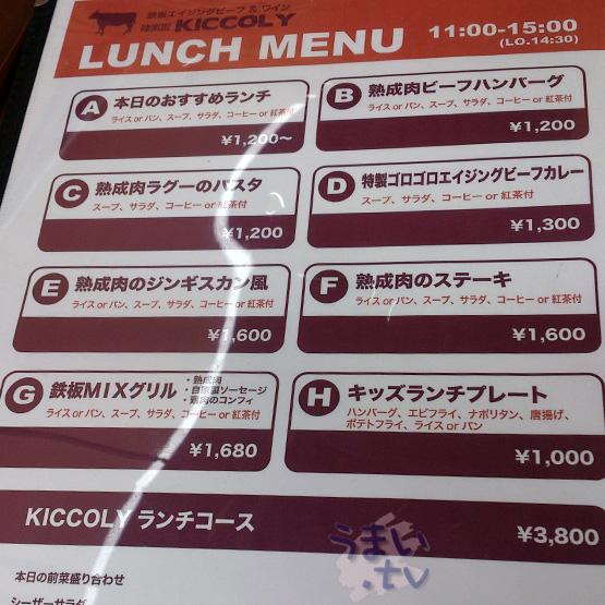 神楽坂 KICCOLY センター北 ランチメニュー2014