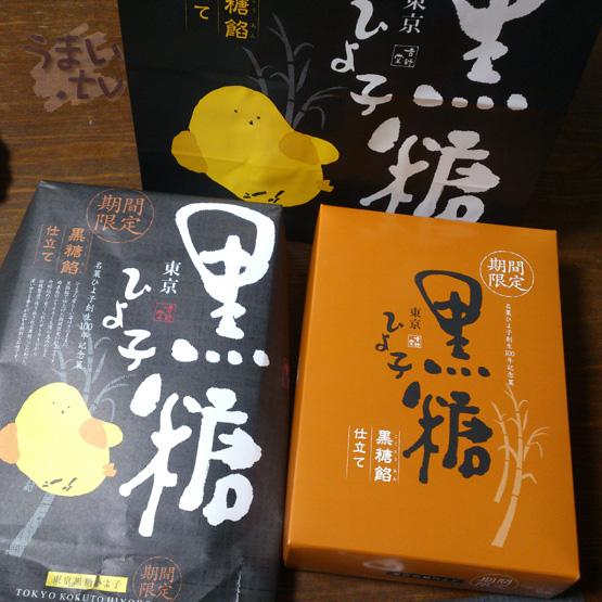 銘菓東京ひよ子 黒糖 東京ひよこ50年  ひよこ本舗吉野堂100年