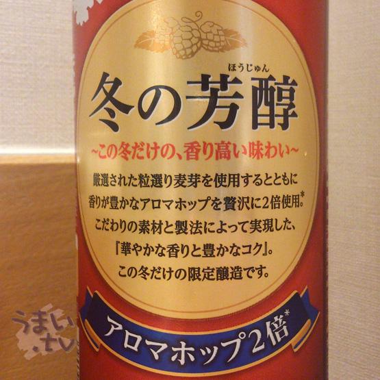サントリー 冬の芳醇