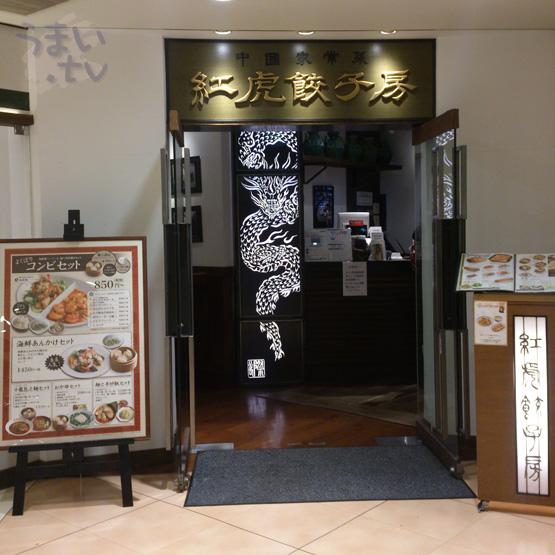 紅虎餃子房 青葉台東急スクエア店