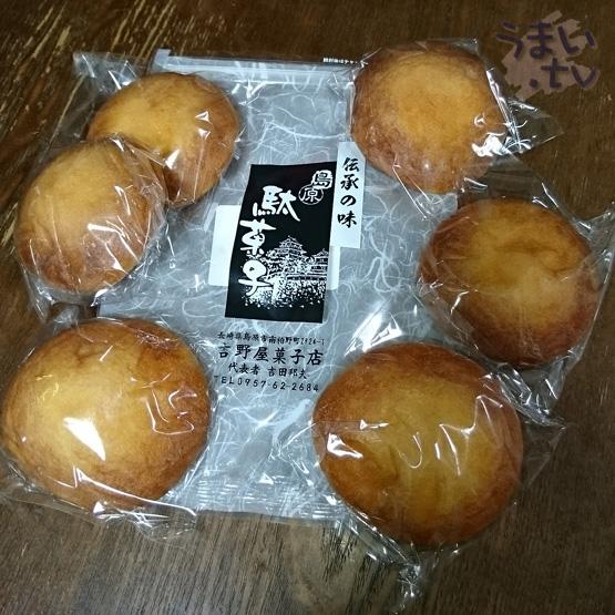 島原駄菓子 おとし焼き