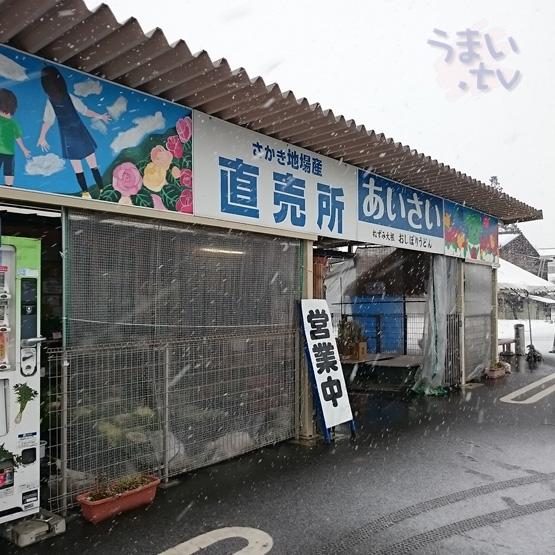 坂城地場産直売所 あいさい亭