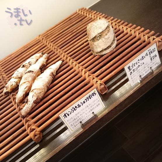 前田パン オレンジピールショコラ