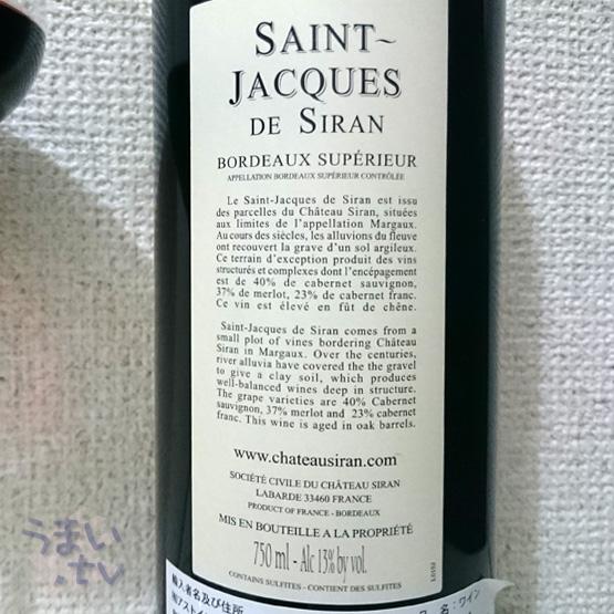 サン・ジャック・ド・シラン 2006