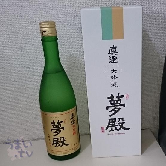 20150101_0958 信州諏訪 宮坂醸造 「大吟醸 夢殿」 5,724円