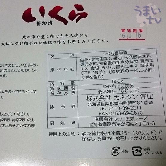 北海道産 いくら 醤油漬け 500g カネシン津山