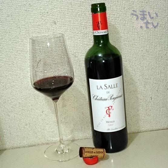ラ・サル・ド・シャトー・プジョー2007