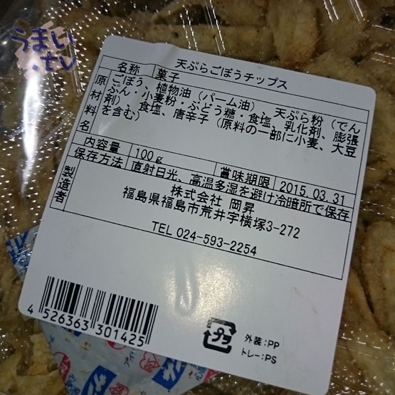 ピリ辛 ごぼうチップス