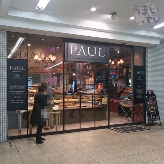 PAUL あざみ野店