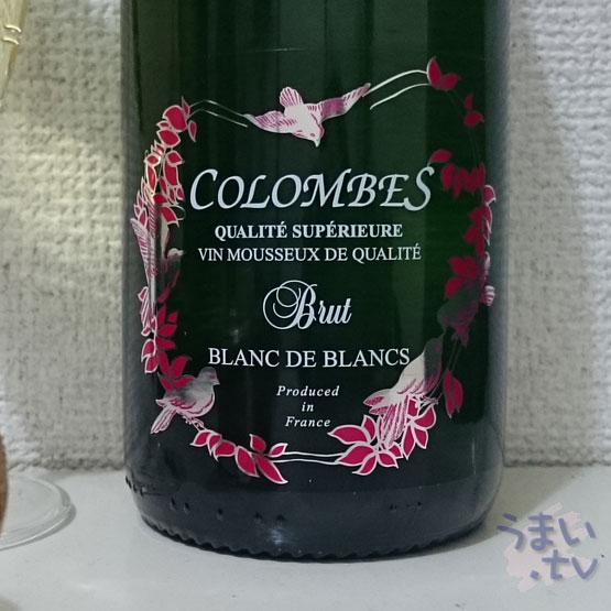 コロンブ ムスー ブリュット ブラン・ド・ブラン