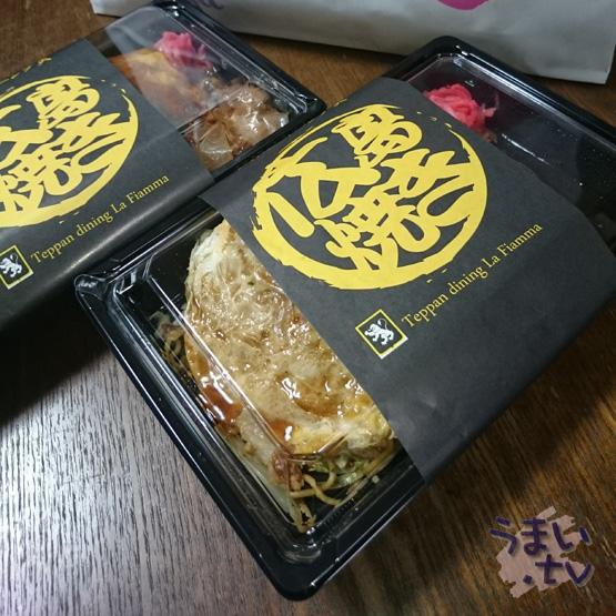 Teppan dining La Fiamma 広島焼
