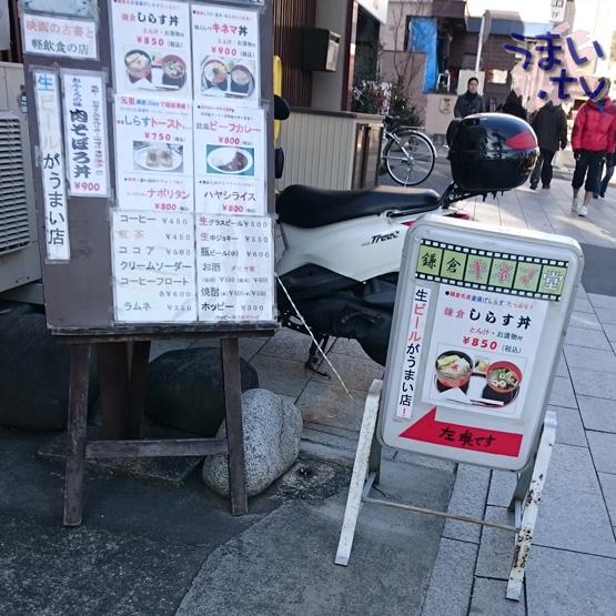 鎌倉 キネマ堂