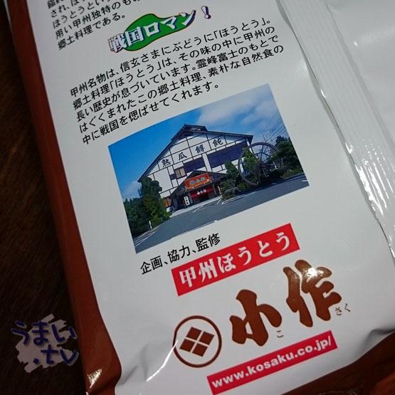 ポテトチップス 甲府ほうとう味 山梨 小作