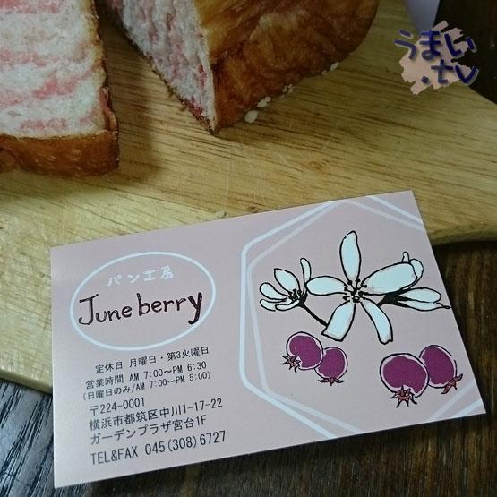 パン工房 ジューンベリー(Juneberry)
