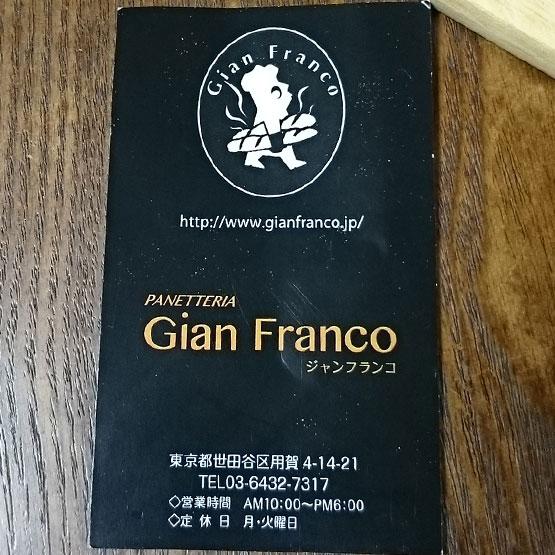 用賀 ジャン・フランコ