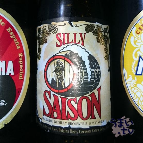 ベルギービール セゾン・シリー  SAISON SILLY