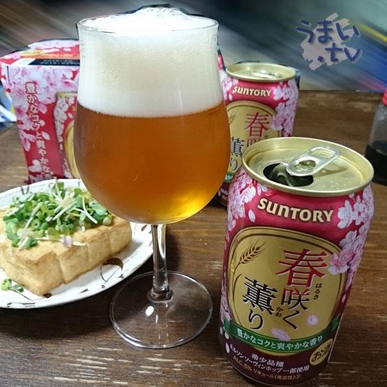 サントリー第4のビール 春咲く薫り