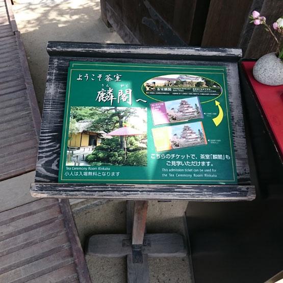 会津 鶴ヶ城 茶室麟閣