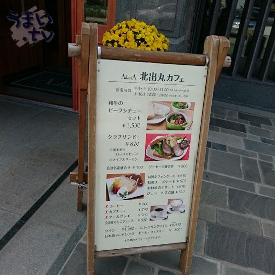 AdoriA 北出丸カフェ