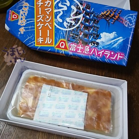 富士急ハイランド カマンベールチーズケーキ