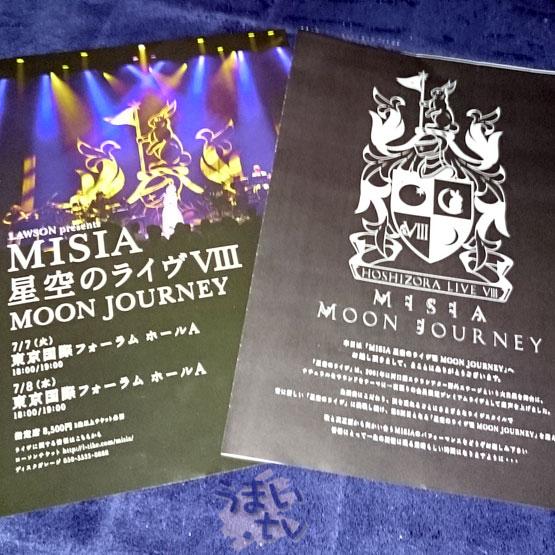 MISIA 星空のライヴVIII MOON JOURNEY 東京国際フォーラム