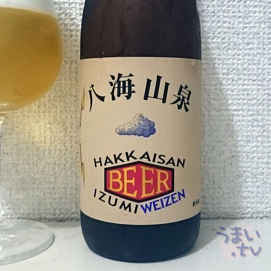 八海山泉ビール ヴァイツェン