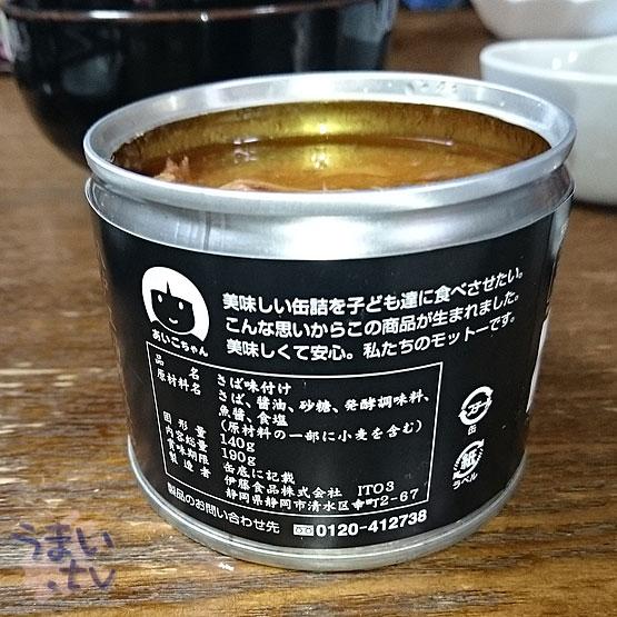 伊藤食品 美味しい鯖缶