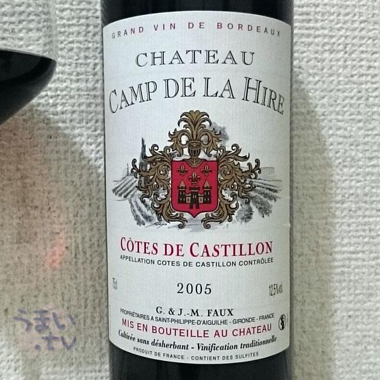 シャトー・カンプ・ド・ラ・イール 2005