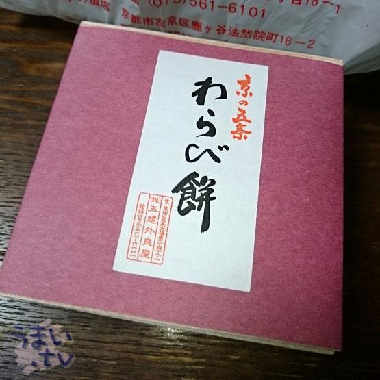 京都 五建ういろ わらび餅