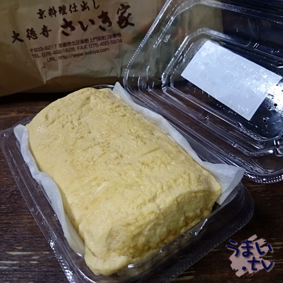 京都大徳寺さいき家「だし巻き卵」