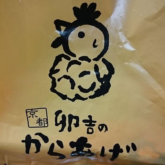 京都 卯吉のから揚げ