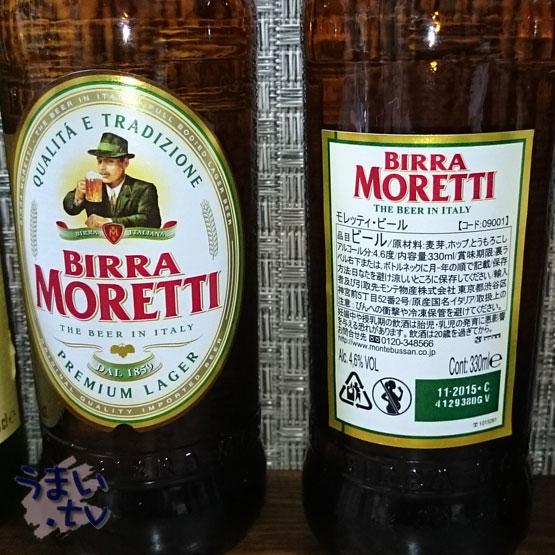 イタリアビール モレッティ