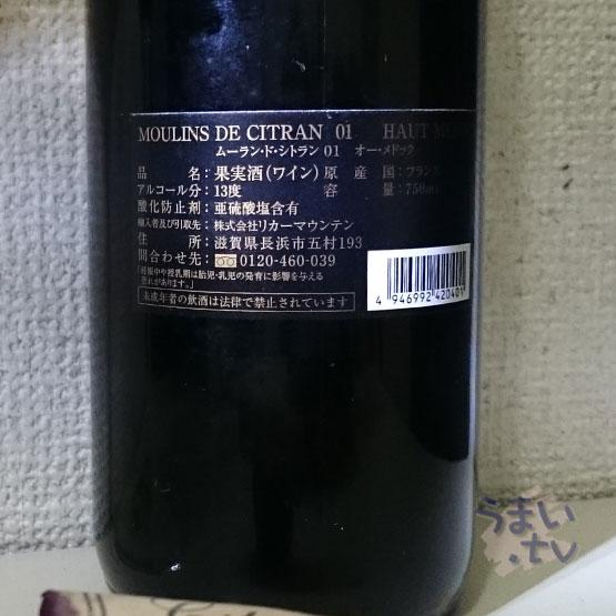 ムーラン・ド・シトラン 2001