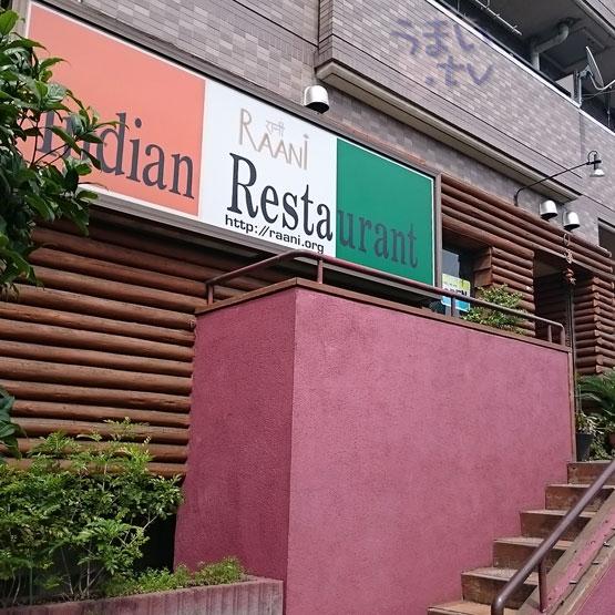 インド家庭料理 ラニ