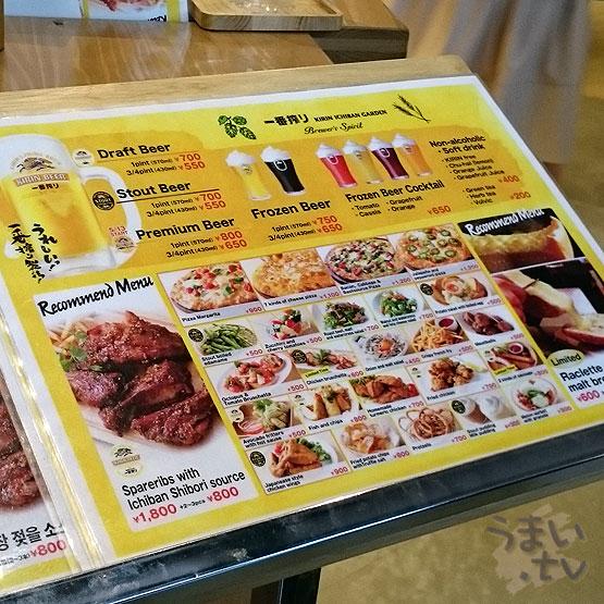 キリン一番搾りガーデン 東京店
